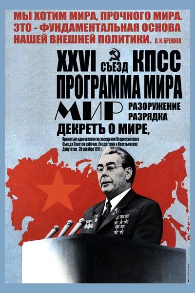 645. Советский плакат: XXVI съезд КПСС. Программа мира