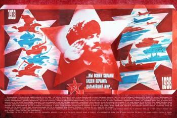 646. Советский плакат: ... Мы всеми силами будем охранять дальнейший мир ...
