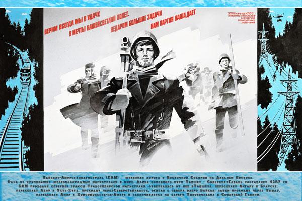 647. Советский плакат: Верим всегда мы в удачу, в мечты нашей светлой полет, недаром большие задачи нам партия наша дает