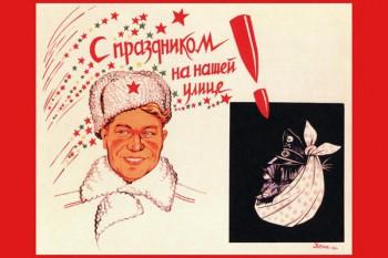 651. Советский плакат: С праздником на нашей улице!