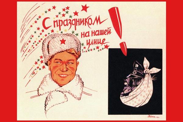 1743. Советский плакат: С праздником на нашей улице!