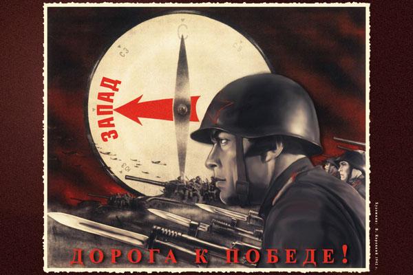 652. Советский плакат: Дорога к победе!
