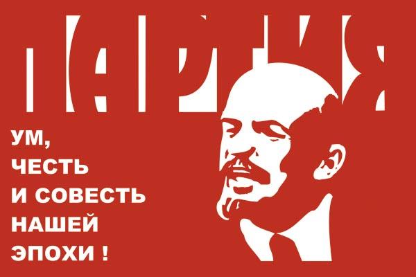 656. Советский плакат: Партия - ум, честь и совесть нашей эпохи!
