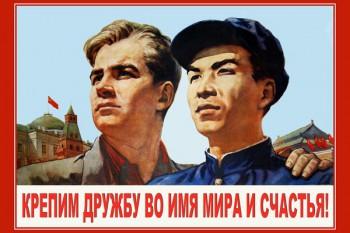 658. Советский плакат: Крепим дружбу во имя мира и счастья!