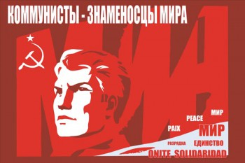661. Советский плакат: Коммунисты - знаменосцы мира