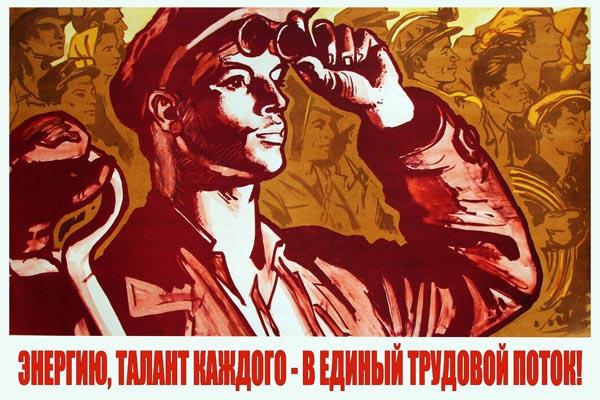 663. Советский плакат: Энергию, талант каждого - в единый трудовой поток!