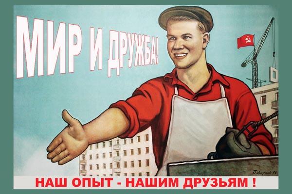 664. Советский плакат: Мир и дружба! Наш опыт - нашим друзьям!