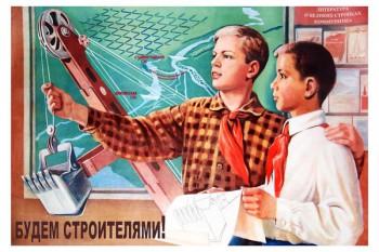 665. Советский плакат: Будем строителями!