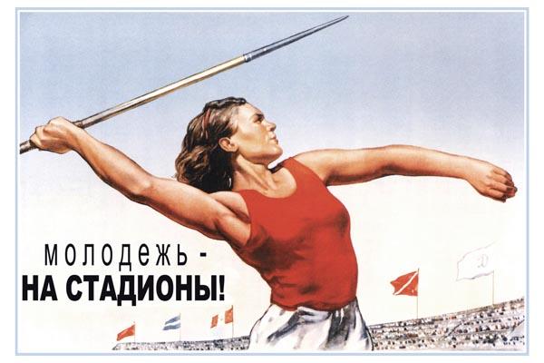 672. Советский плакат: Молодежь - на стадионы!