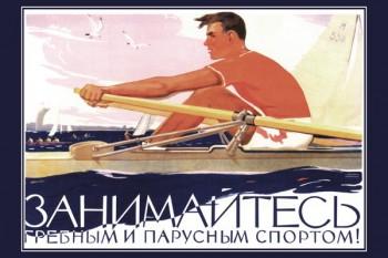 675. Советский плакат: Занимайтесь гребным и парусным спортом!