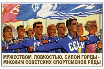 678. Советский плакат: Мужеством, ловкостью, силой горды - множим советских спортсменов ряды