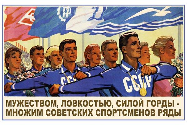 Фото советских спортсменов фото 728-517