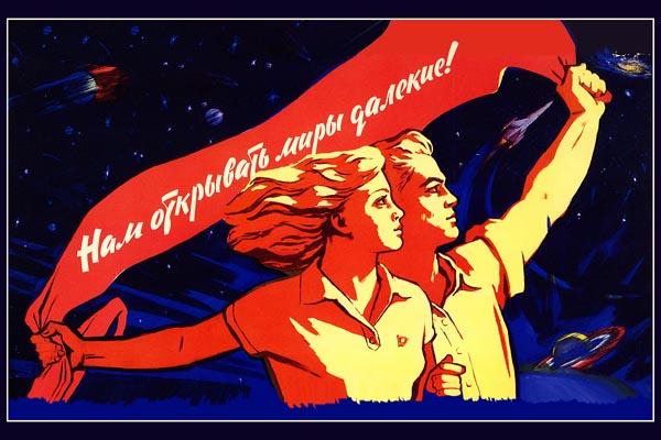 681. Советский плакат: Нам открывать миры далекие!
