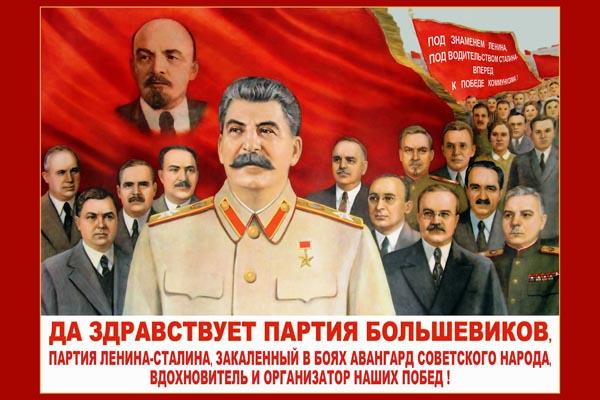 682. Советский плакат: Да здравствует партия большевиков
