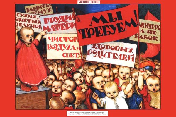 695. Советский плакат: Митинг детей