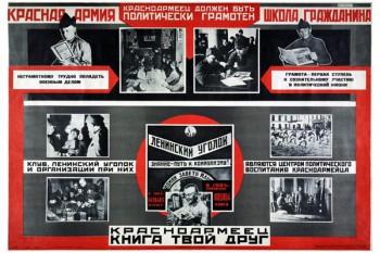 702. Советский плакат: Красная армия - школа гражданина
