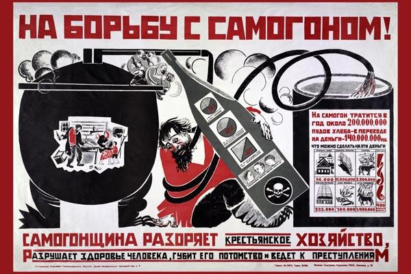 703. Советский плакат: На борьбу с самогоном!