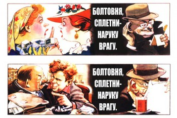 704. Советский плакат: Болтовня, сплетни - на руку врагу.