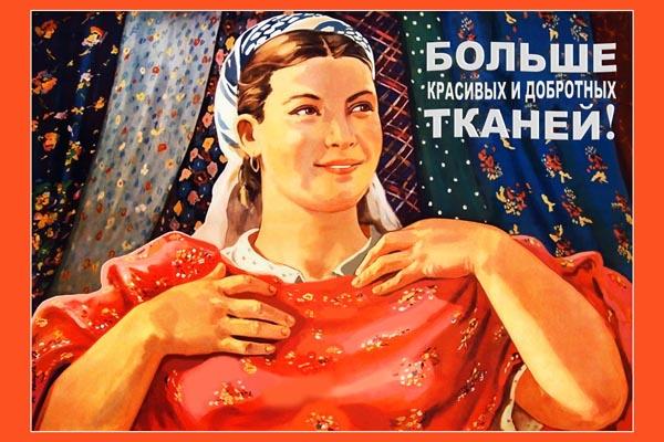 706. Советский плакат: Больше красивых и добротных тканей!