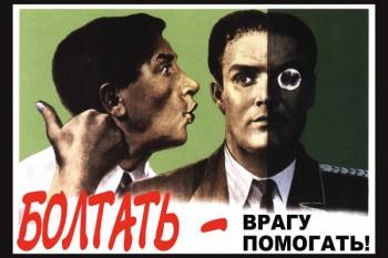 707. Советский плакат: Болтать - врагу помогать!