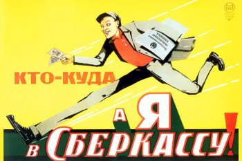 708. Советский плакат: Кто - куда, а я в сберкассу!