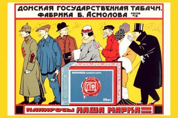 709. Советский плакат: Папиросы Наша марка