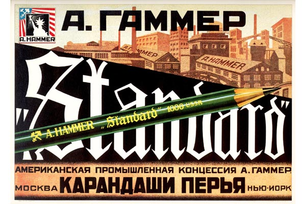 711. Советский плакат: Карандаши, перья