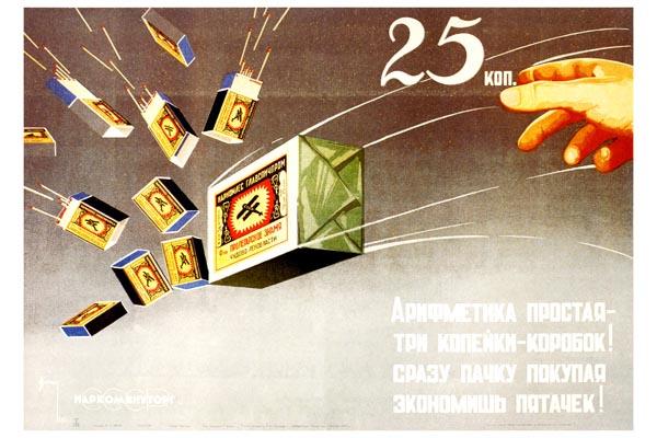 712. Советский плакат: Арифметика простая - три копейки коробок!...