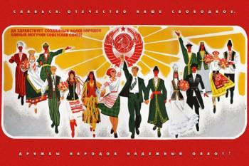 713. Советский плакат: Да здравствует созданный волей народов единый, могучий Советский Союз!