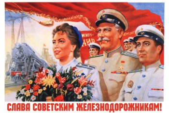 714. Советский плакат: Слава советским железнодорожникам!