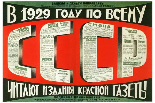 715. Советский плакат: В 1929 году по всему СССР читают газету...