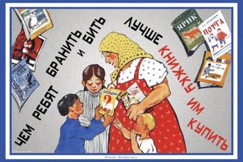 717. Советский плакат: Чем ребят бранить и бить, лучше книжку им купить