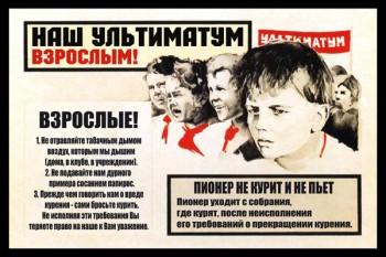 718. Советский плакат: Наш ультиматум взрослым!