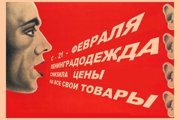719. Советский плакат: Ленинградодежда снизила цены на все товары