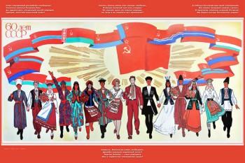 721. Советский плакат: 60 лет СССР