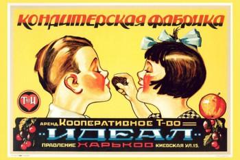 722. Советский плакат: Кондитерская фабрика Идеал