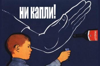 723. Советский плакат: Ни капли!