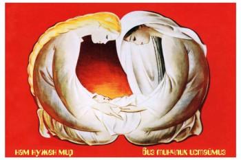 724. Советский плакат: Нам нужен мир