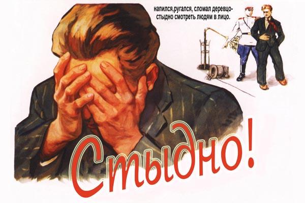 726. Советский плакат: Стыдно!