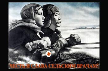 727. Советский плакат: Честь и слава сельским врачам!
