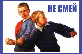 728. Советский плакат: Не смей