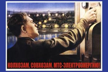 729. Советский плакат: Колхозам, совхозам МТС-электроэнергию!