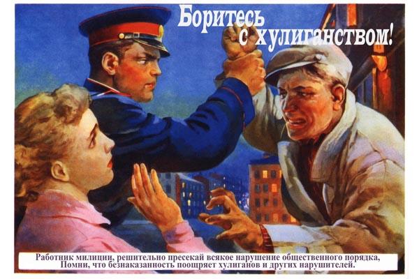 730. Советский плакат: Боритесь с хулиганством!
