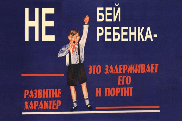 732. Советский плакат: Не бей ребенка - это задерживает его развитие и портит характер