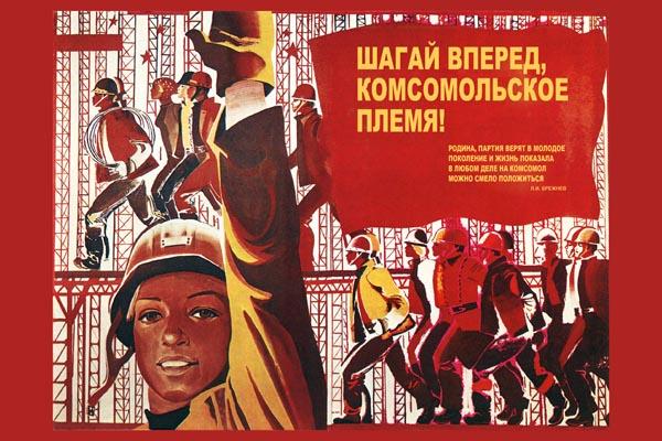 733. Советский плакат: Шагай вперед, комсомольское племя!