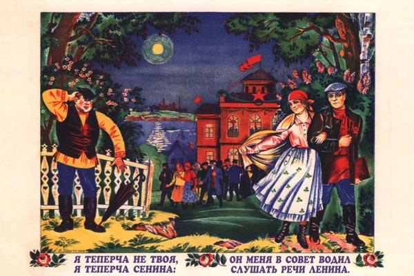 734. Советский плакат: Я терча не твоя, я теперча Сенина: он меня в совет водил слушать речи Ленина