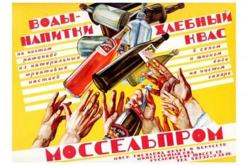738. Советский плакат: Воды - напитки, хлебный квас