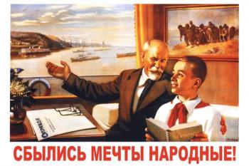 740. Советский плакат: Сбылись мечты народные!