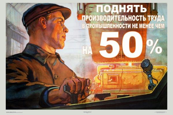 741. Плакат СССР: Поднять производительность труда в промышленности не менее, чем на 50%