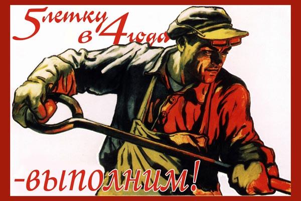 742. Советский плакат: 5 летку в 4 годы выполним!